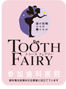 TOOTH FARY